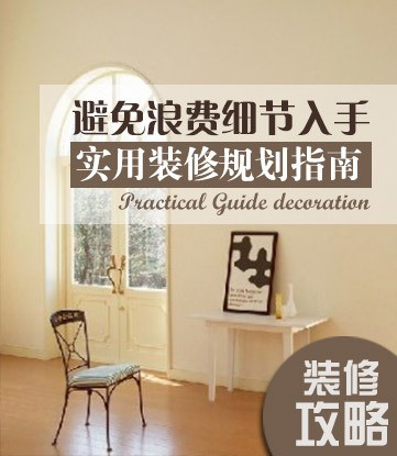 玄关鞋柜 - Magazine cover