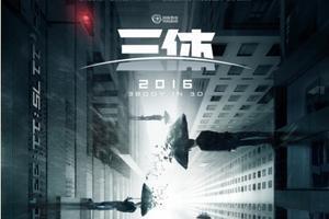 《三体2》筹备中 IP电影化需要专业编剧