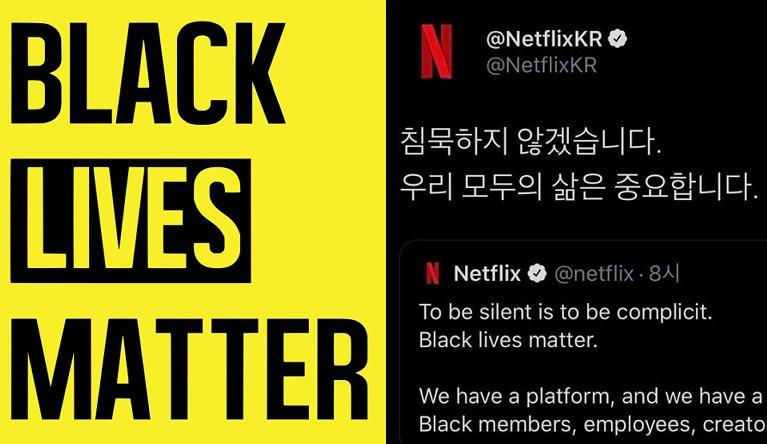 넷플릭스 코리아의 트윗에 분노하는 이유