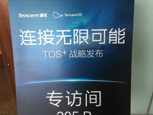 腾讯推出 TOS+,一个贯穿手机和智能硬件的操作系统