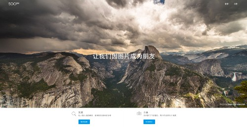 500px 推出中国站 500px.me