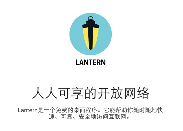 翻墙服务 Lantern 发布 3.0,引入付费模式