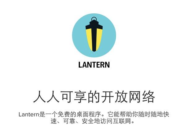 蓝灯 Lantern 发布 3.0,引入付费模式