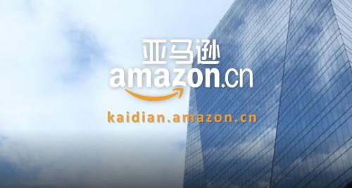亚马逊宣布关闭中国第三方卖家平台,专注跨境电商