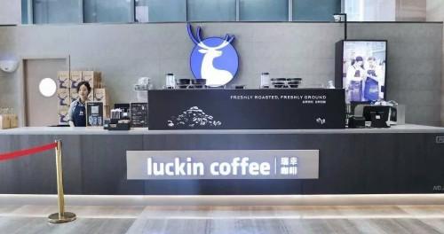 瑞幸咖啡提交上市申请