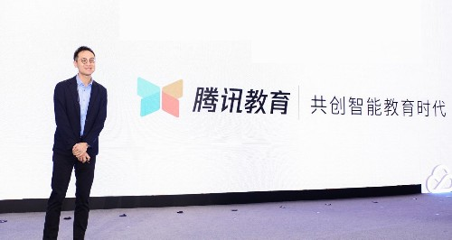 Tencent's latest education push is a nod to new collaborative structure