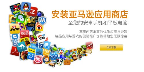Amazon Launches Appstore and Developer Web Site In China