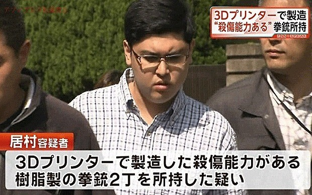 Japanese man becomes first person to be jailed for making gun with 3D printer