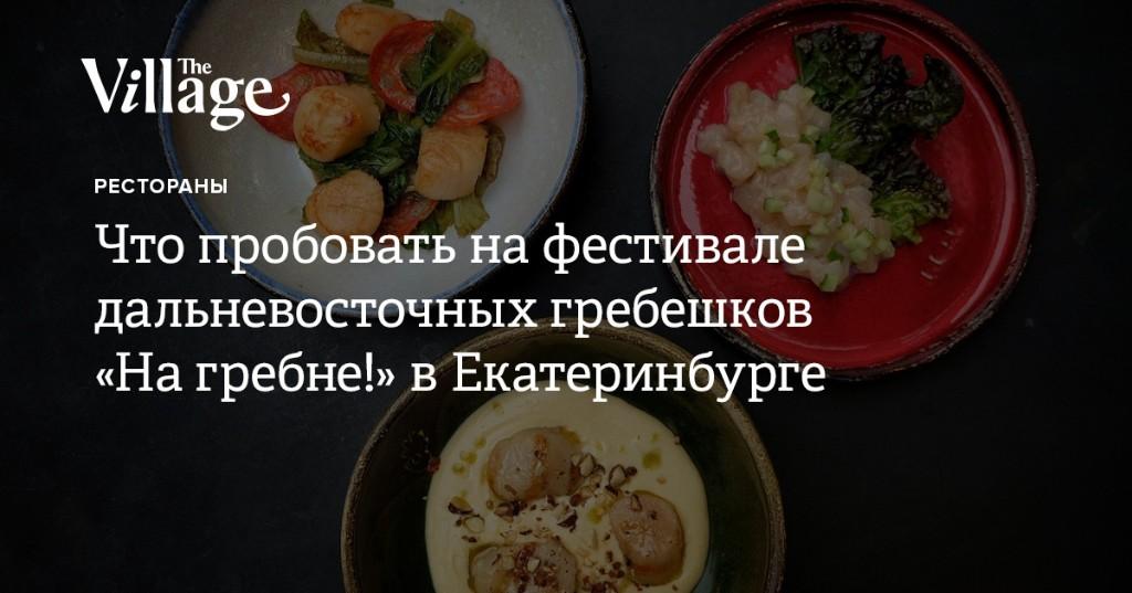 Что пробовать на фестивале дальневосточных гребешков «На гребне!» в Екатеринбурге