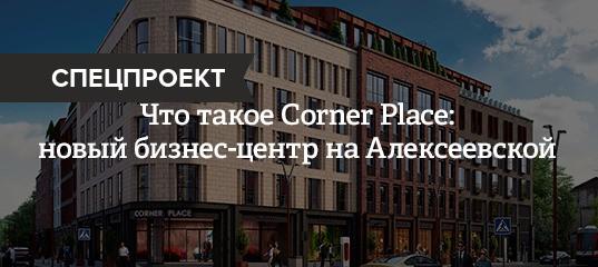 Что такое Corner Place