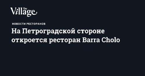 Новое место. На Петроградской стороне откроется ресторан Barra Cholo