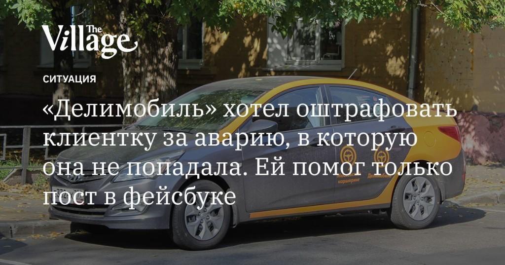 Как «Делимобиль» хотел оштрафовать москвичку за аварию, в которую она не попадала