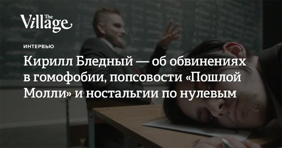 Кирилл Бледный — об обвинениях в гомофобии, попсовости «Пошлой Молли» и ностальгии по нулевым