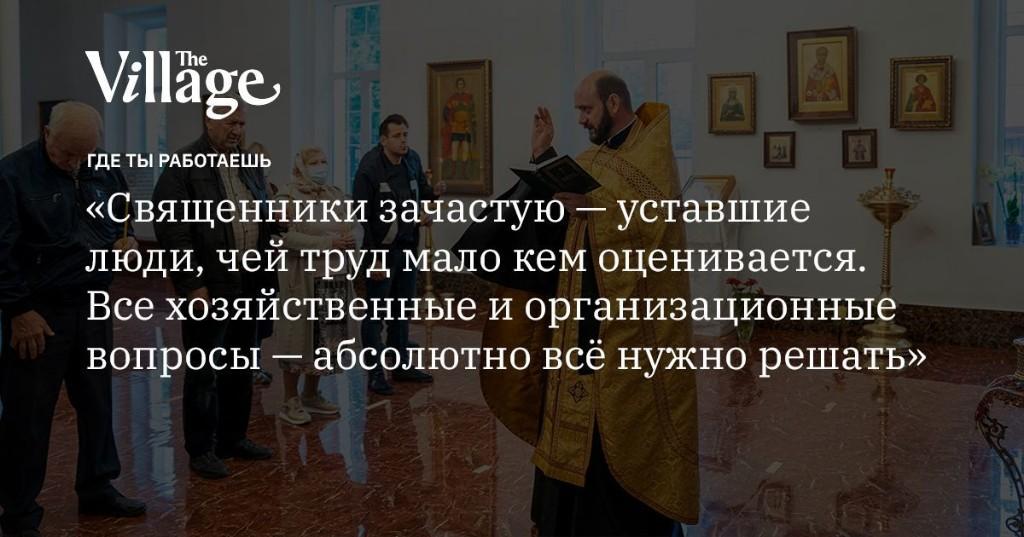 «Я работаю в православном храме»
