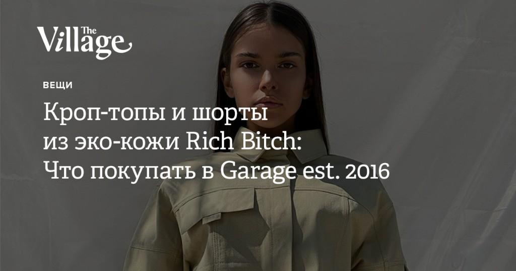 Кроп-топы и шорты из эко-кожи Rich Bitch: Что покупать в Garage est. 2016