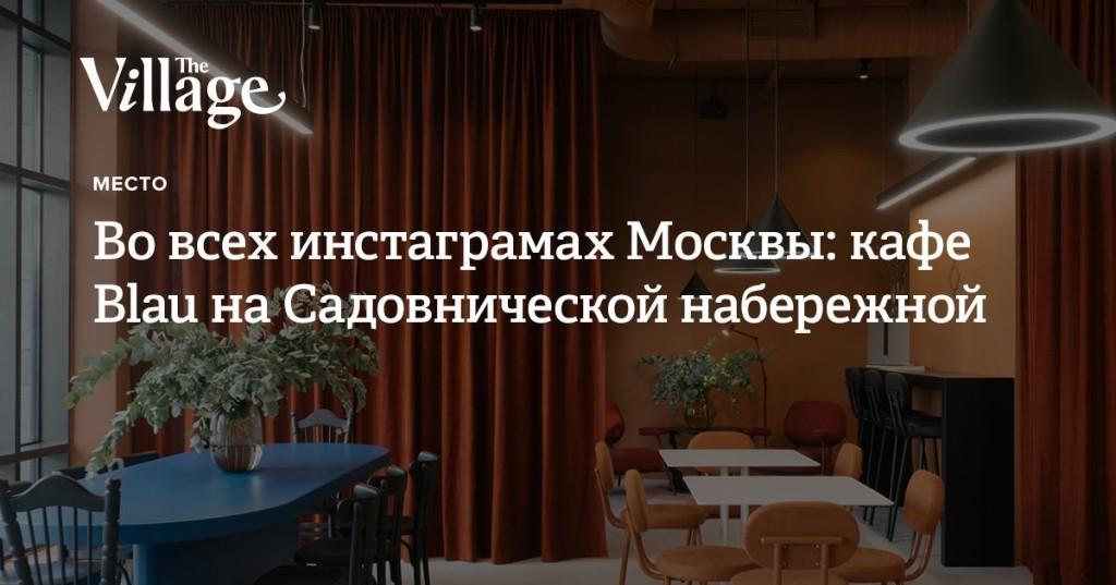 Во всех инстаграмах Москвы: Кафе Blau на Садовнической набережной