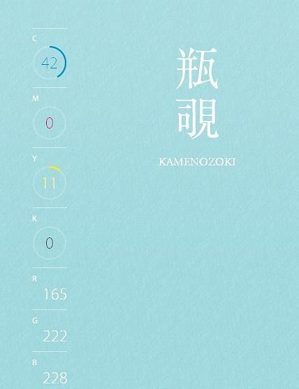 配色 - Magazine cover
