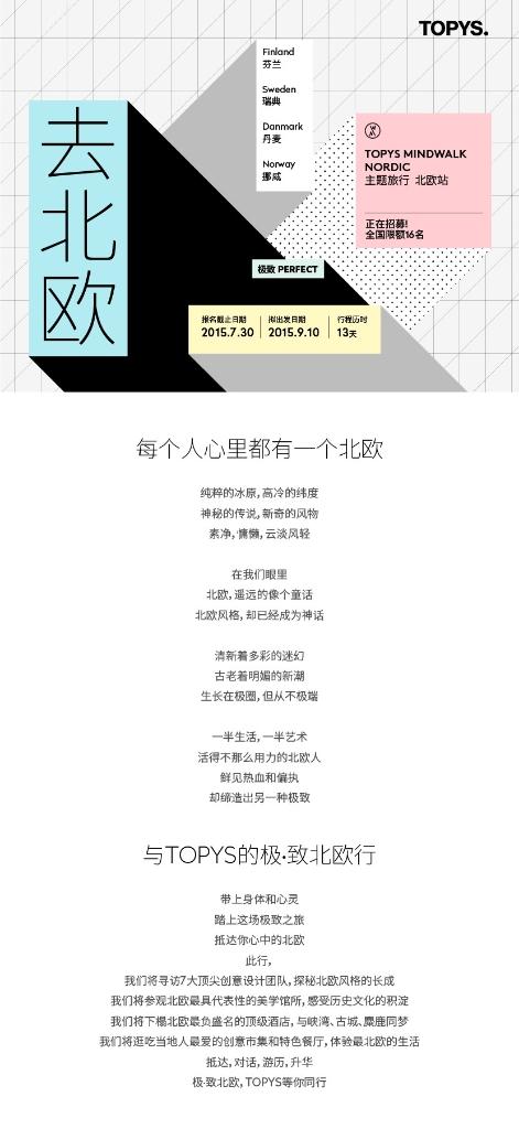 境外旅游交流 - Magazine cover