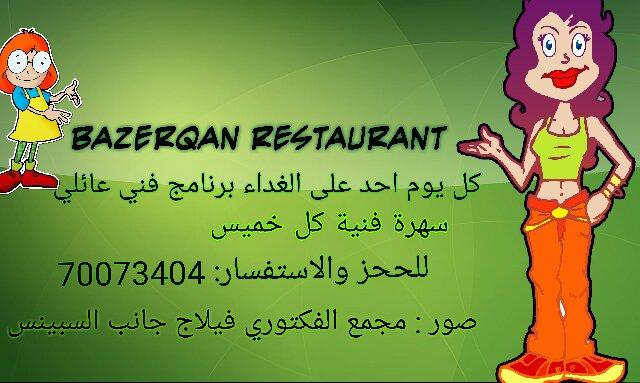 Avatar - bazerqan Restauront