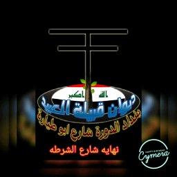 ديوان قبيلة العبيد بغداد الدوره شارع  ابو طياره - cover