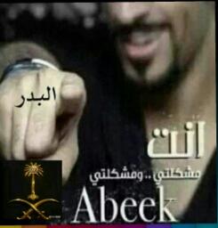 Avatar - البدر.  Albadr Algazee