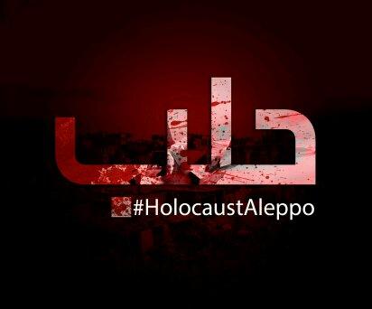 #حلب المحاصرة - cover