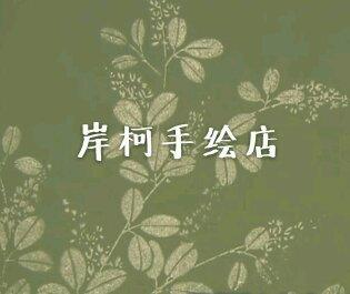 Avatar - 岸柯