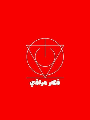 Avatar - فكر عراقي