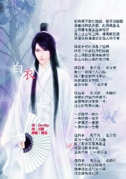 Avatar - 白衣