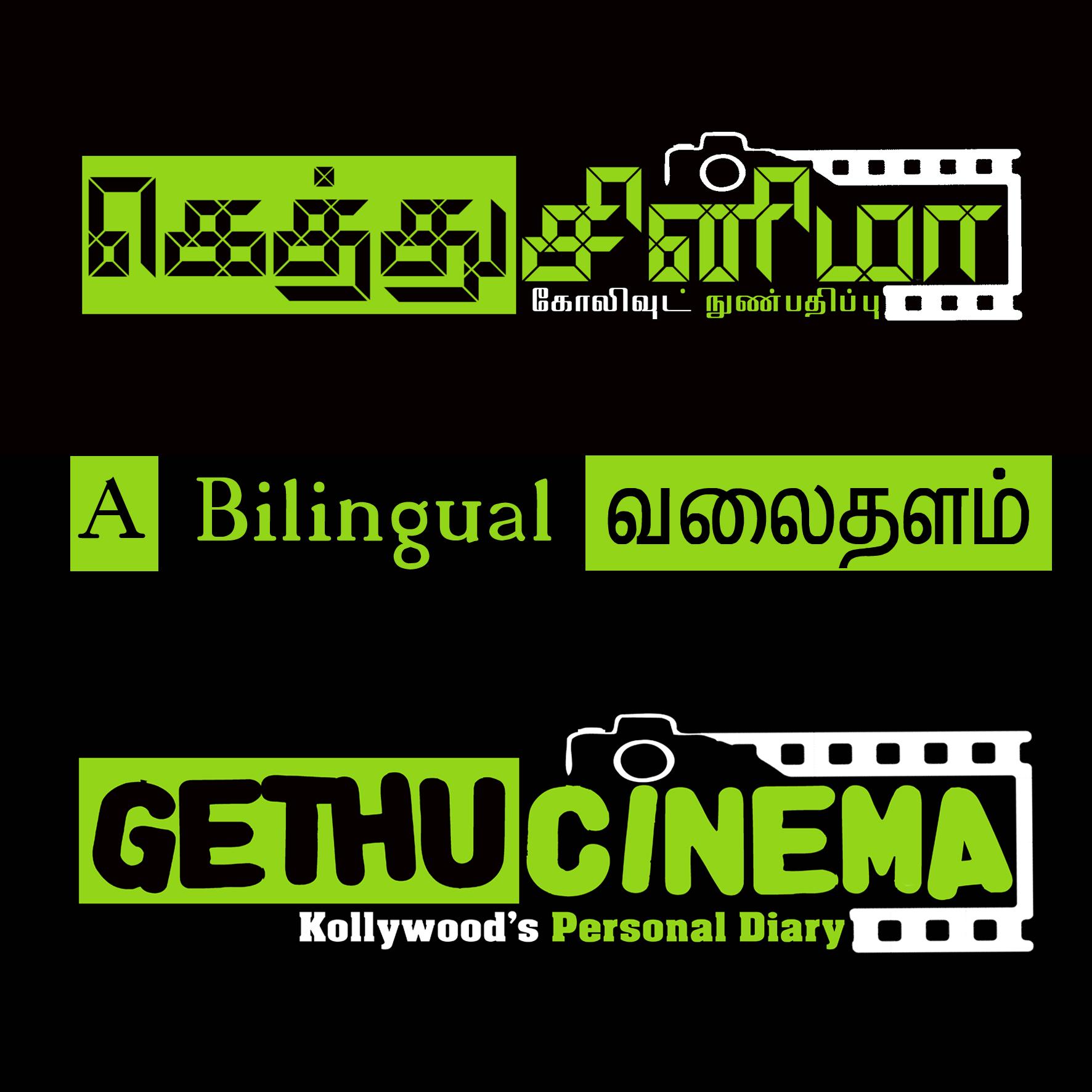 Avatar - Gethu Cinema