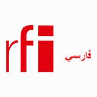 Avatar - RFIرادیو بین المللی فرانسه - بخش فارسی