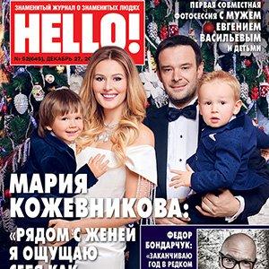 Avatar - HELLO! Россия