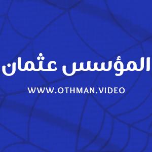 Avatar - موقع المؤسس عثمان