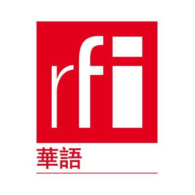 Avatar - RFI 華語 - 法國國際廣播電台