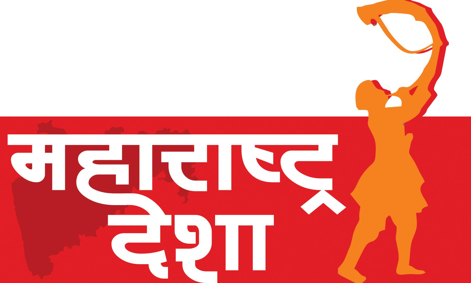 Avatar - Maharashtra Desha