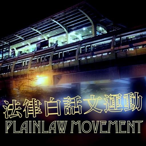 Avatar - 法律白話文運動