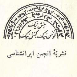 Avatar - Iranology Society