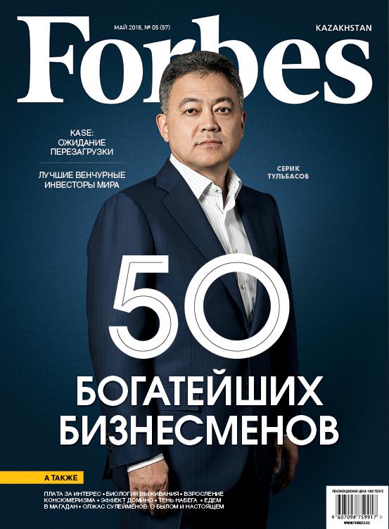 Avatar - Forbes Kazakhstan