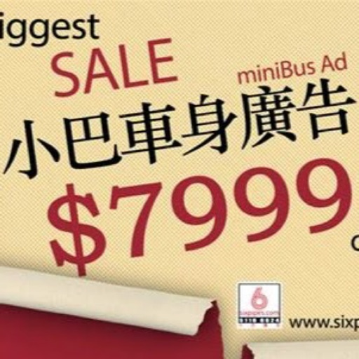 Avatar - 小巴廣告7999六個月 全港小巴路線 Mini Bus Ad
