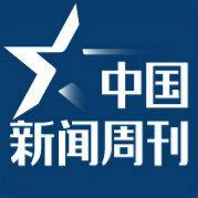 Avatar - 中国新闻周刊