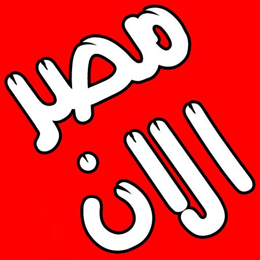 misr-alan - cover