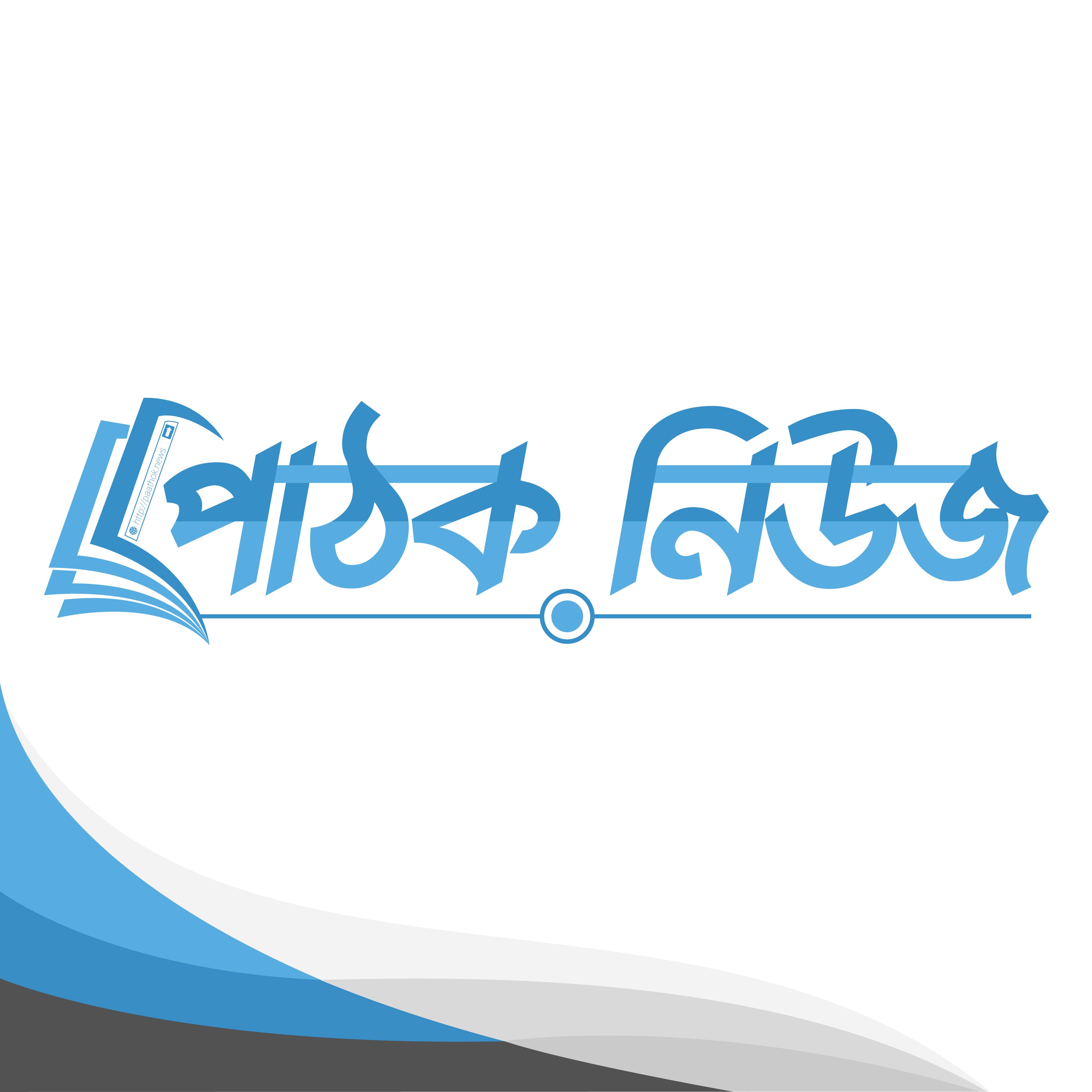 Avatar - Paathok.News