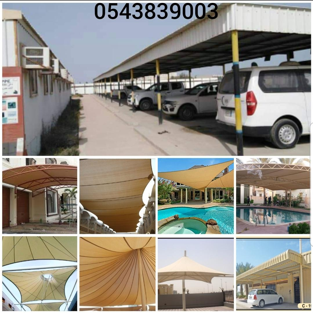 Car Parking shades suppliers 0505773027 - cover