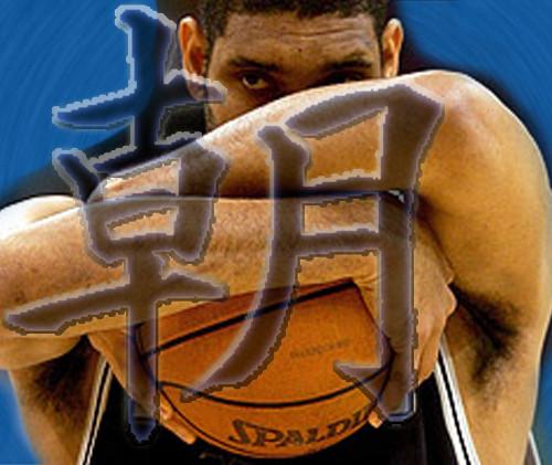 Avatar - Spurs Dynasty