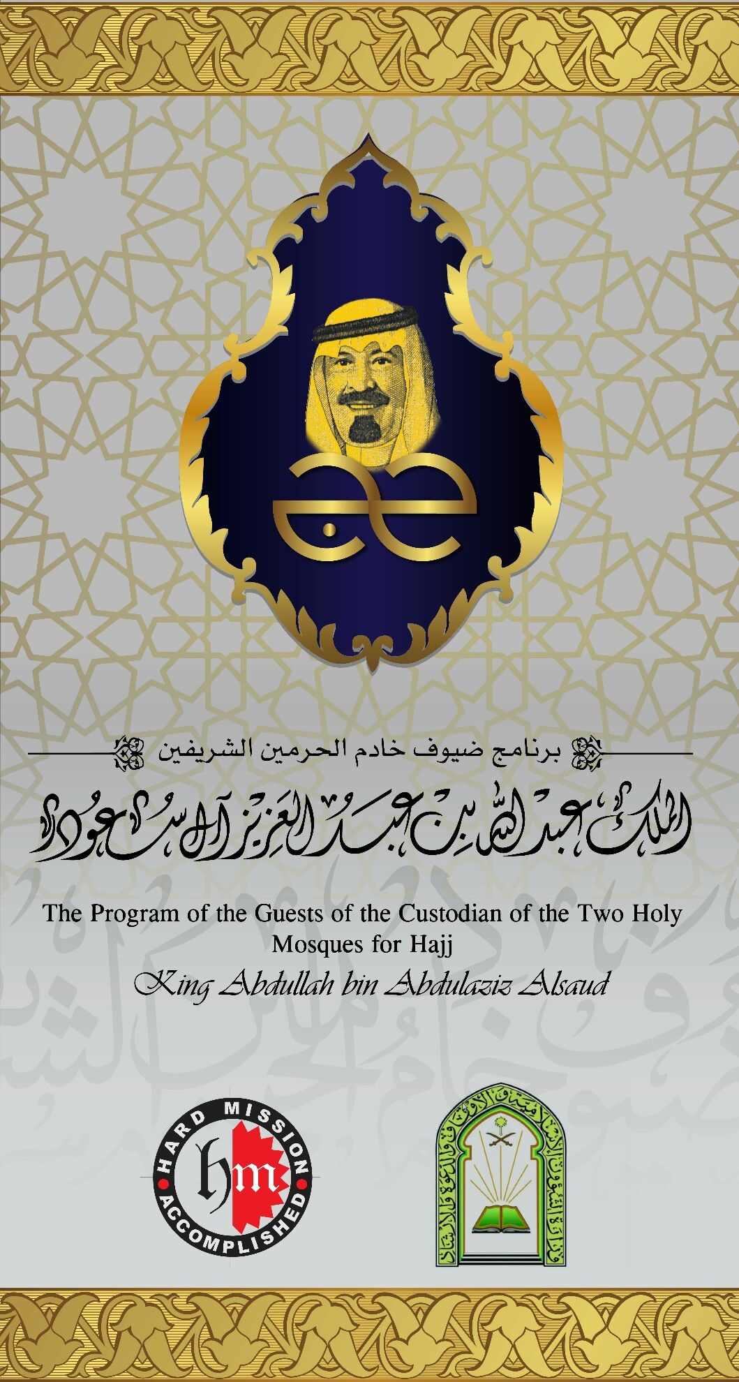 Kings Guests.  For HAJJ - Cover
