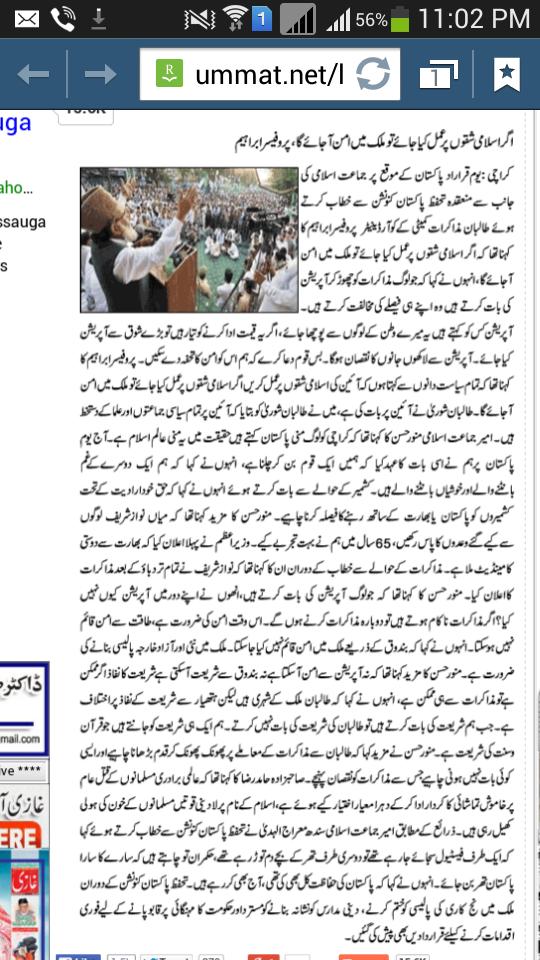 D06m03y2014 - Daily Ummt Karachi - Magazine cover