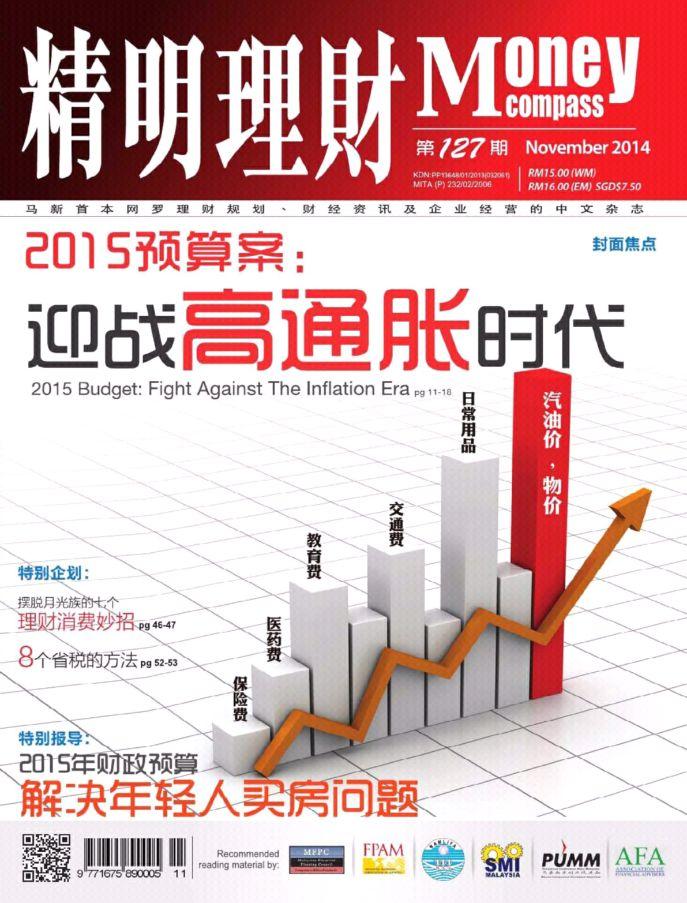 投资致富 - Magazine cover