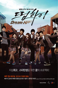 Dream High 1 Y 2 - Magazine cover