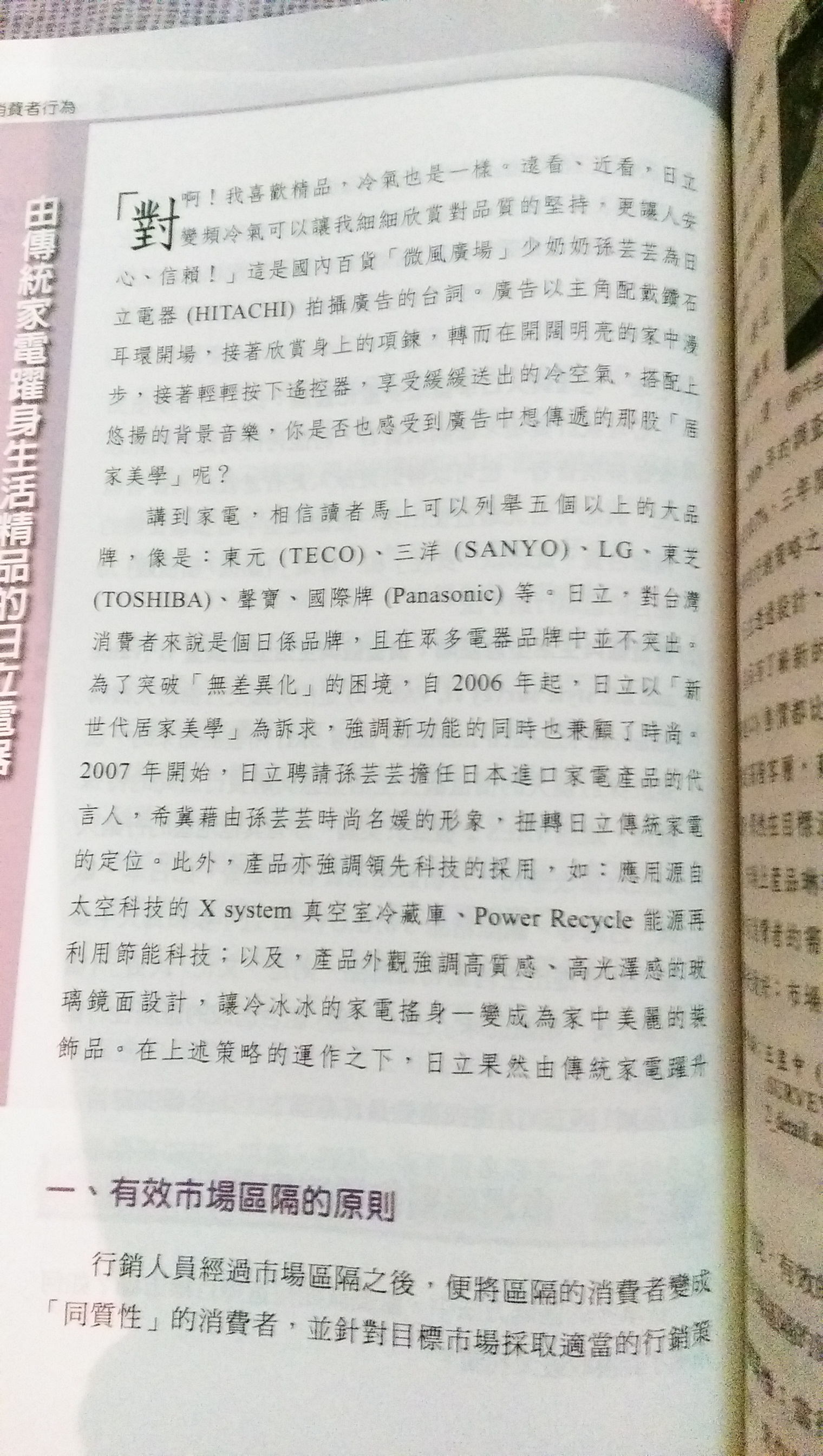 消費者行為 - Magazine cover