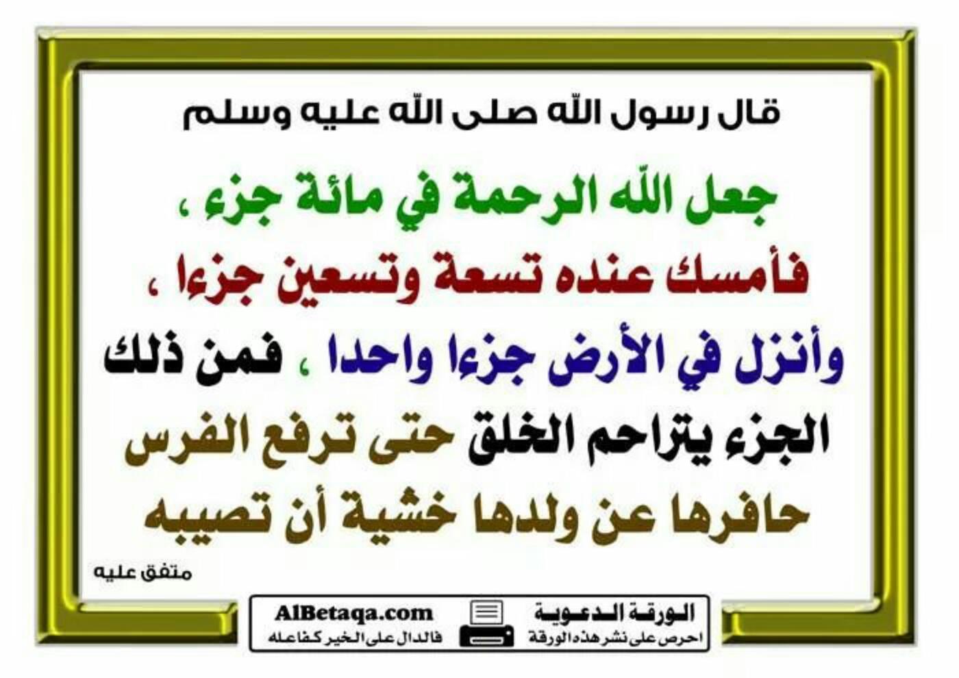 ﻻ اله الا الله محمد رسول الله - Magazine cover